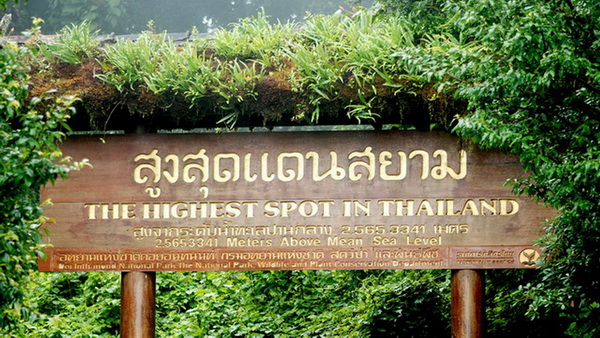 chiang mai nature package, package tours chiang mai, package tours in chiang mai, inthanon national park
