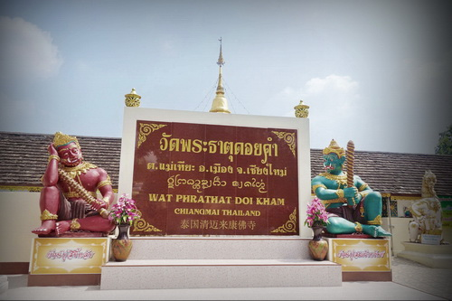 phrathat doi kham temple, doi kham temple, pharthat doi kham
